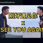 """精分小哥回來了!剛好遇見你 x See You Again"""" MASHUP!這首從編曲到錄影都很用心,希望你們喜歡!記得分享!:)#音乐##刚好遇见你##see you again#"""