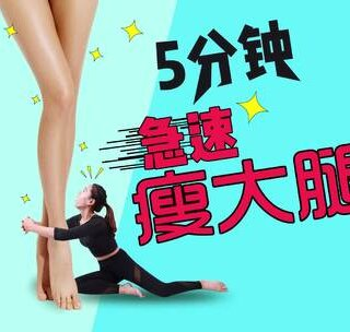 #减肥运动#5分钟#瘦腿操#~😳😳20天极速瘦大腿拯救#假胯宽#~😚😚@美拍小助手@玩转美拍