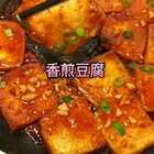 #美食##热门##香煎豆腐#