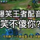 点赞点赞!以后星期四,五,六更新如何#游戏##王者荣耀##搞笑#