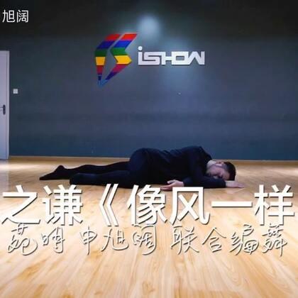 #舞蹈##像风一样##薛之谦像风一样#我和@苑明-ishowjazz 一起编的现代爵士舞 音乐🎵薛之谦-像风一样🎵最怕你像风一样 走的不声不响 仿佛我们没有爱过彼此一样@南京IshowJazzDance Ishow报名咨询电话同vx📱13770971242