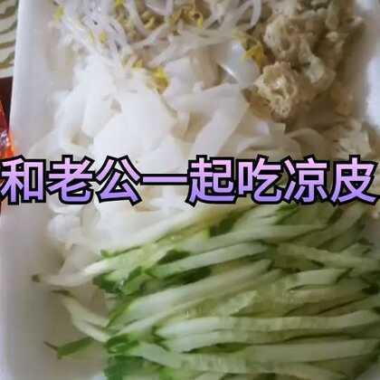 和老公一起吃凉皮,他实在对中国食品太爱了😊😊😊我最近特别想让你们猜猜茜茜到底多大了?😂你们问过我太多次了,我说了你们又不信,干脆把你们想的写在评论里我看看😂😂#美食##吃秀##日志##韩国##我要上热门@美拍小助手#