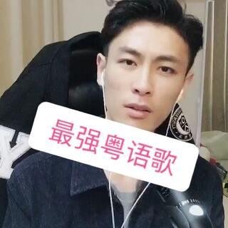 我唱的粤语歌好听吗?