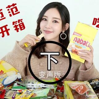 辣妈范范的零食开箱,下集哦😊😊#什么值得买##购物分享##新品试吃#@美拍小助手