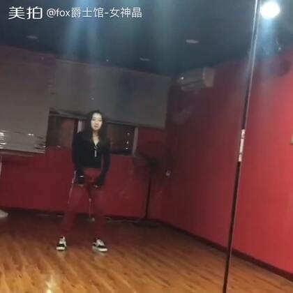 天津 FOX dance#舞蹈#Mi Gente✌🏻