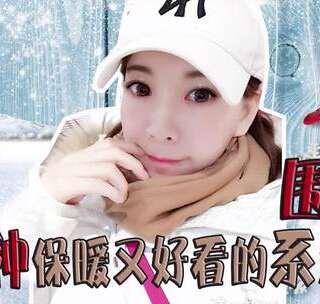 冬天来了要注意保暖哦,今天跟你们分享我日常爱用的围巾系法,比较简单又不像传统系法那样单调,希望对你们有用!你那里天气怎么样,冷吗?在评论里留言说说吧,要注明所在地哦~比如我在北京好冷 已经穿羽绒服啦~评论里随机抓一个真爱宝宝送视频里卡其色同款围巾吧😊~#穿秀##服饰##热门#