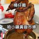#美食##台灣古早味#桶子雞 芥菜雞 新開張好吃不貴