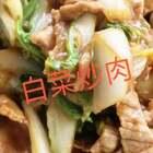 #美食#~白菜炒肉,特点:荤素搭配,咸鲜适口。#家常菜#