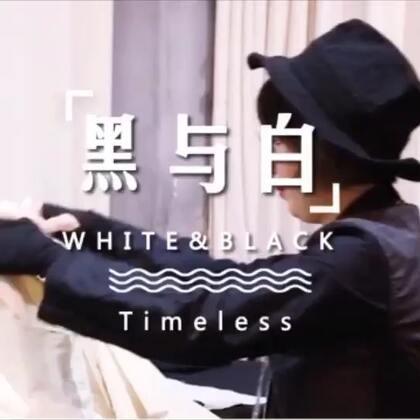 【独立设计】黑与白是时尚领域中最经典的色彩。香奈儿女士就说过「黑色能包容一切,白色也是」。这一季Cookie的「Timeless」主题设计就是黑与白为主,在黑与白里时间和空间都不会流逝。#穿秀##独立设计##什么值得买#@美拍小助手