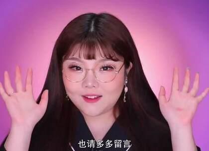 戴眼镜也可以变得漂亮哦~今天跟HOLY姐姐学可爱的眼镜妆吧~[心]