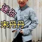 #宝宝##搞笑##穿秀#模仿一下宋丹丹老师,最难整得其实是这两颗门牙!😂😂😂