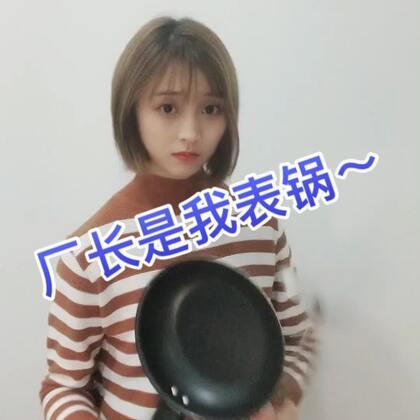 #厂长是我表锅##搞笑##我要上热门#这个视频我自己看着都想笑,拿着锅和勺子🥄🍳……不管了不管了,总之呢,你要是喜欢视频的话点赞评论哦~👍👍👍