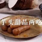 #芋头甜品两吃#一煮一炸,热乎乎、甜蜜蜜的,老少咸宜。#美食##甜品##芋头#