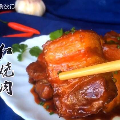 #美食#6种食材就能做出肥而不腻 色泽红润 皮糯 肉质酥软的红烧肉-《砂锅红烧肉》#地方菜##小鱼儿私房菜#