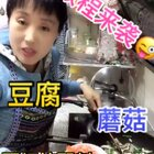 #直播做饭#王姐的亲蛋们😍自己的做法😜有不对的地方😋大家一起学习😋重要的是好吃😋分享不起眼的家常菜做法😜王小强和王姐淘宝店铺39390555