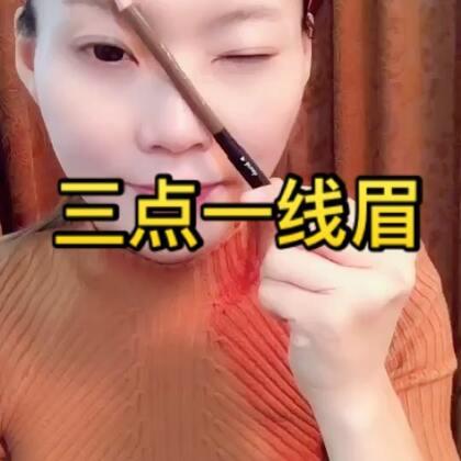 #教你画眉毛#根据自己五官找到三个点☝️最基本的画眉不算太难,学会的记得点❤多练练🤳🏻好多天没直播了😜想我了吗?想我开播吗⁉️@美拍小助手