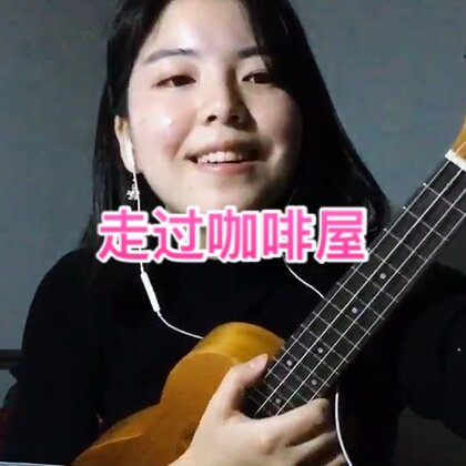 DAY48-2017年11月17日《走过咖啡屋》cover 千百惠#U乐国际娱乐##尤克里里弹唱##宇星儿100天计划#