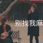 """#音乐#赶走乌云,却引来了鸭子……大家可以原谅我这个没有音乐""""细菌""""的妹妹吗😂"""