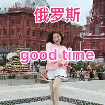 #good time#上次去俄罗斯的库存,前面几个景点是我觉得最值得去的几个地方,超美超震撼~录视频的时候其实好冷,就跳了这一遍,不喜勿喷哈哈哈~#舞蹈##带着美拍去旅行#@美拍小助手 @旅行频道 @舞蹈频道官方账号