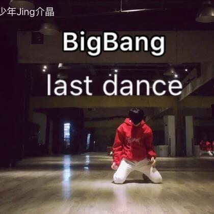 #舞蹈#BigBang-last dance,很久没有跳这么深情的freestyle,是真心被这首歌的意境完全感动,跳得太过投入做了个跪地动作却发现自己穿的是白裤子还洗的干净么😂但舞蹈使我快乐。只要有舞蹈,世界就不会有末日#last dance##bigbang#