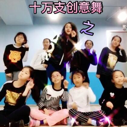 #王嘉尔喵舞# 周六小公主😉 #十万支创意舞##有戏#