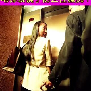 电梯装镜子防止性骚扰?