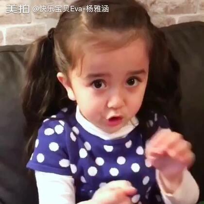 一般Eva从幼儿园回来,我都会问问她在幼儿园干了什么,学了什么,之后在陪她练练歌,玩一会!孩子都需要家长耐心陪伴!祝愿每个宝贝都自信更健康的成长!❤😊#宝宝##美拍小助手#
