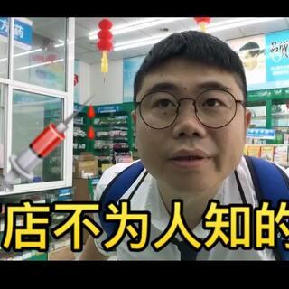 药店买药也能折腾出事情来,药店老板不容易啊!😂#我要上热门@美拍小助手##1/2孟老师#@1/2孟老师