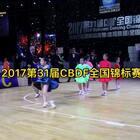 #舞蹈##少儿拉丁舞#2017第31届CBDF全国锦标赛8岁组决赛-伦巴💃