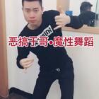 #精选##疯狂搭档么么大吖##搞笑#于哥来没事走两步!😂😂