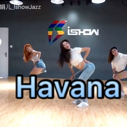 #舞蹈##Havana##南京ishow爵士舞#U乐国际娱乐🎵Camila Cabello《Havana》我的编舞#这首歌挂在排行榜上很久啦!旋律很洗脑,慵懒的小性感!编排也不难哦,多多点赞发分解!😘ishow报名电话同VX13770971242@南京IshowJazzDance