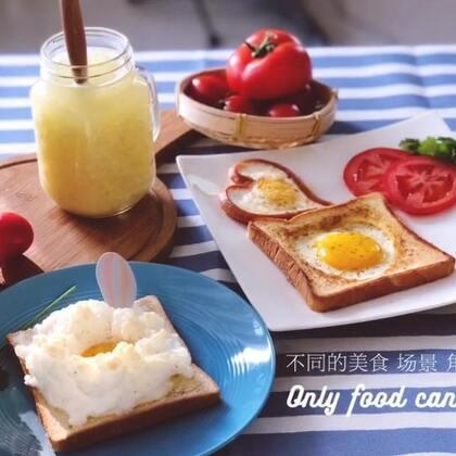 花样蛋蛋餐,每天醒来记得给自己一个微笑😊😊😊点赞➕评论➕转发➕关注,抽两个小伙伴送同款平底锅,关注@葫芦狗大人。 让我看到你哦❤❤❤一顿美美的早餐,开启美好一天#鸡蛋的n种吃法##美食##营养早餐表#