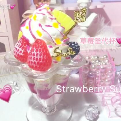 #手工##模仿圈圈#草莓圣代杯🍓之前在@多多洛杂货铺 更过~再做一次💋喜欢zzp🌤@Sundy.小芒果 迟到的生日快乐❣️爱你➿@♡草莓味泰宝🍓
