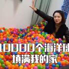 10000个海洋球,填满大王的家🎉🎉本来这次是要整腿毛的,没想到被反杀了,结尾高能😂😂小的们多多点赞,大王会在评论里抽30个小的送亲笔签名的海洋球哟😘😘孔留可金可爱