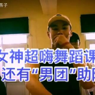 好久没更新啦,来一个之前的库存🌝。EvaU乐国际娱乐的课堂律动#舞蹈#,超级嗨的气氛,跳舞就是要开心😜😜😜。✍🏻记录生活,不管好的坏的都是最好的我们💃🏻💃🏻💃🏻。#attention##十万支创意舞##北京龙舞天团#@美拍小助手 @銘nAaaaA @龙舞天团jazz舞蹈学院