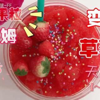 #手工##史莱姆#草莓果粒史莱姆变草莓酱😍😍捏爆的过程简直是太爽了。跟我一起捏爆你的果粒史莱姆吧~啵啵.所有材料啵啵店铺有售。https://weidian.com/s/847388298?wfr=c。 http://e22a.com/h.YWFPF0?cv=AAWawqTx&sm=477c87
