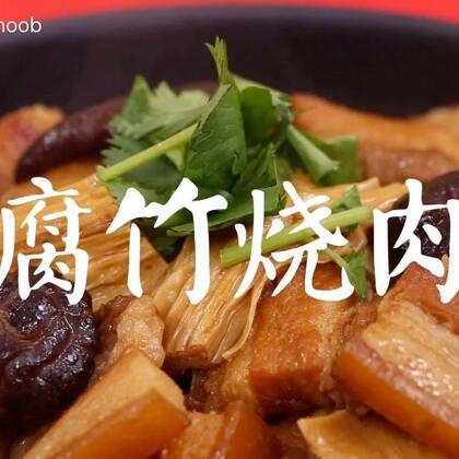 #美食#周末你们都去干什么呀?宅在家的小厨就来跟我学做简单又美味的#腐竹烧肉#吧!等你们#交作业#哟~
