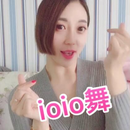 #ioio舞##我的美拍blingbling##有戏#中午娱乐一下@美拍小助手 @舞蹈频道官方账号