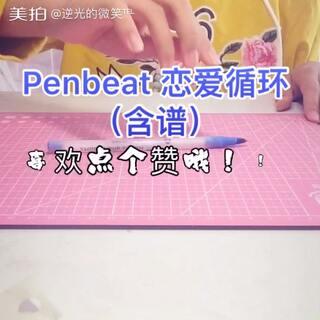#Penbeat##恋爱循环#有谱的,不知道后面的谱对不对,新手勿喷,点个赞咯!!