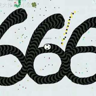 【贪吃蛇大作战】热门双击+转发+评论666,贪吃蛇ID:爱玩游戏的小伍。#游戏##贪吃蛇大作战##我要上热门#@美拍小助手