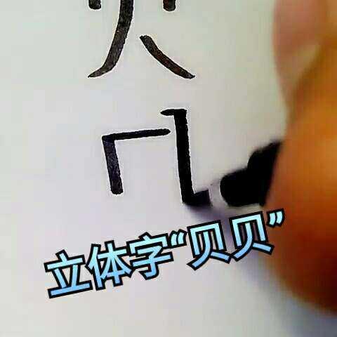 我要上热门 手写立体字 某宝要的 仙女琳 的美拍