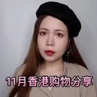 前天去香港买哒东西哒分享~没买什么不过也找了个借口更新拉哈哈~现在香港买东西不便宜了,专柜姐姐态度高傲的像个小公举,爱买不买又凶的态度逼逼哒~#购物分享##美妆时尚#完整版视频https://m.weibo.cn/1738045220/4175856480271822