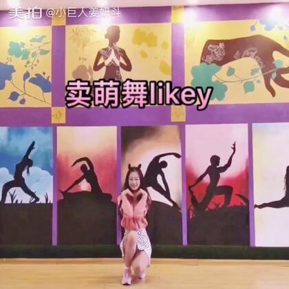 #舞蹈#速扒的一首歌#likey#好久不见的卖萌斗你们还习惯吗🙈下首歌不出意外#exid-ddd(抖抖抖)#😛