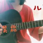 儿时#刘昊霖# 越听越好听的一首歌曲!#音乐#