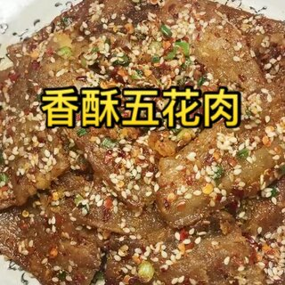 #美食##无肉不欢##梅妈厨房#家常香酥五花肉,你们做五花肉还可以切得长一些,吃起来更过瘾。