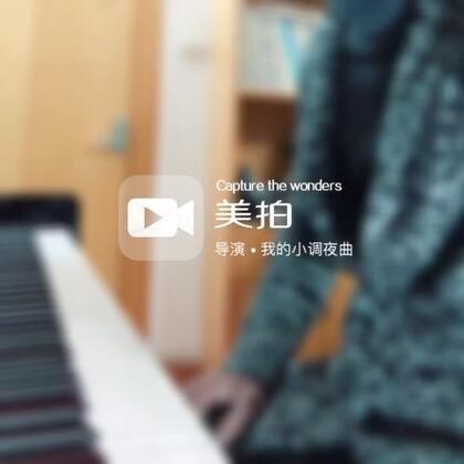我要我们在一起 钢琴#音乐#