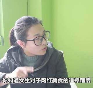 """#搞笑视频##梅嘲讽# 爆火缺货的""""网红美食""""套路指南!"""