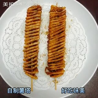 #家常菜##美食##雅兰小厨房#火爆大街小巷的街边小吃薯塔,自己在家做干净实惠又好吃,快试试吧~ 