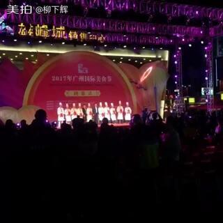 #U乐国际娱乐#还记得去年这个时候的我吗?今年又来了!美食节#广州美食节#@女皇👧👧慧慧