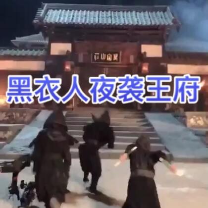 黑衣人夜袭王府
